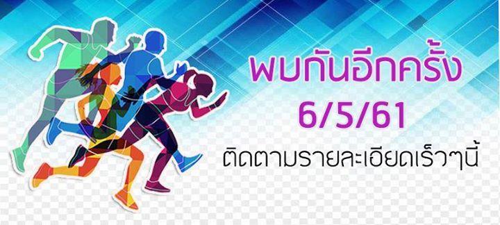 ตลาดน้ำอัมพวา เดินวิ่งมินิมาราธอน ครั้งที่ 4