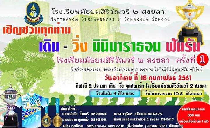 เดิน - วิ่ง มินิมาราธอน ครั้งที่ 1 โรงเรียนมัธยมสิริวัณวรี ๒