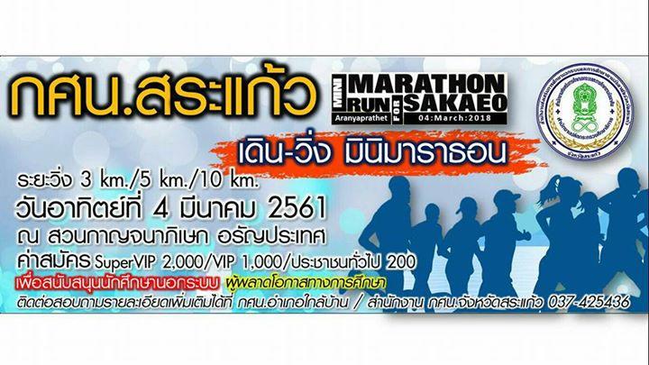 เดิน-วิ่ง มินิมาราธอน กศน.จังหวัดสระแก้ว