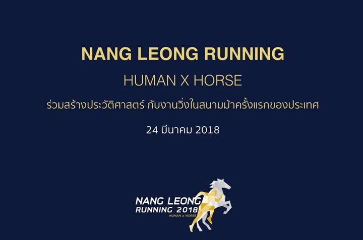 NANG LEONG Running 2018