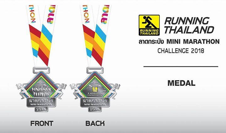 ลาดกระบัง Mini Marathon 2018