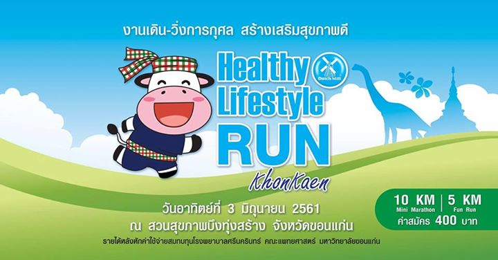 Dutch Mill Healthy Lifestyle Run 2018 - KhonKaen