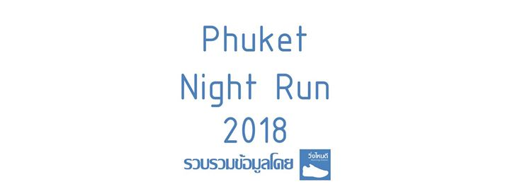 Phuket Night Run 2018