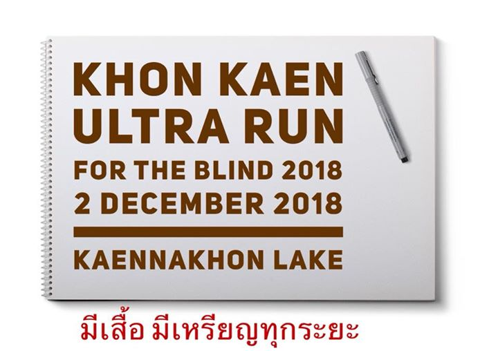 Khon Kaen Ultra Run for the Blind 2018