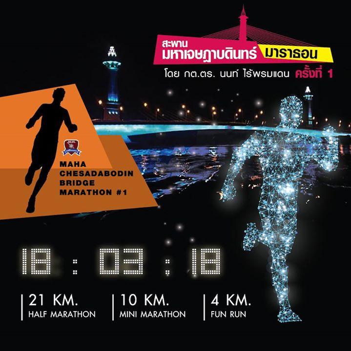 สะพานมหาเจษฎาบดินทร์มาราธอน ครั้งที่ 1