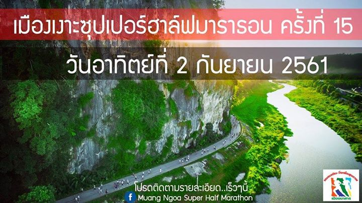 Muang Ngoa Super Half Marathon 2018