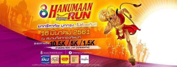 Hanumaan RUN วิ่งบุกกรุง 2018
