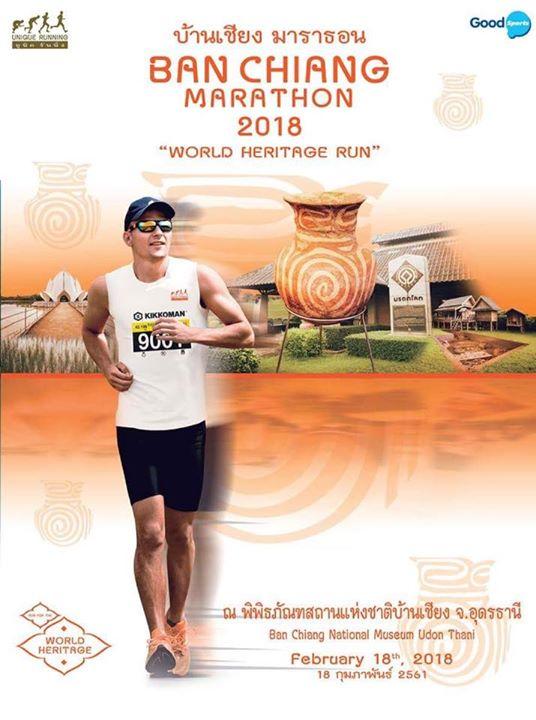 Ban Chiang Marathon 2018