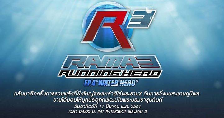 RAMA3 Running Hero 2018