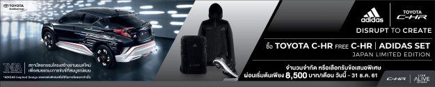 C-HR_Adidas
